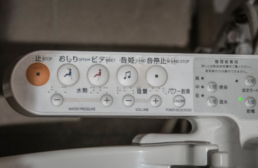 Japanese toilets for dummies a collection of musings for Commode japonaise
