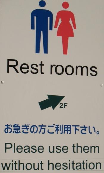 restroom-hesitation